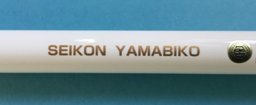 Nissin Seikon Yamabiko name on side of rod