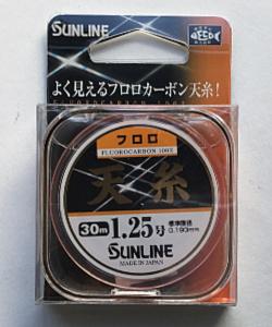 Sunline Tenjo Line package