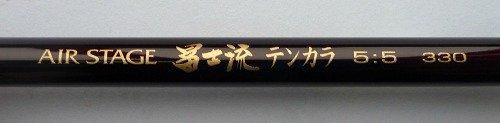Nissin Fujiryu tenkara rod logo.