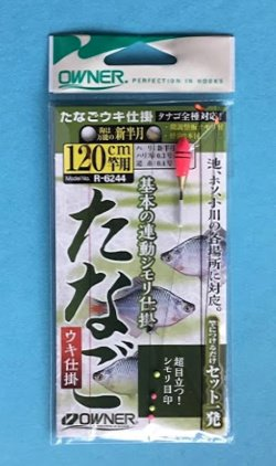Owner Micro Fishing Rig 120cm package
