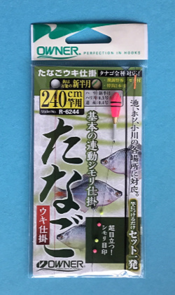 Owner Micro Fishing Rig 240cm package
